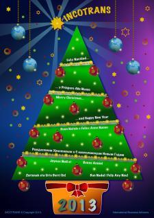 FELICES FIESTAS Y PRÓSPERO AÑO NUEVO 2013 / MERRY CHRISTMAS AND HAPPY NEW YEAR 2013